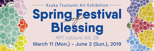 Vol. 28 2019 Spring Exhibition